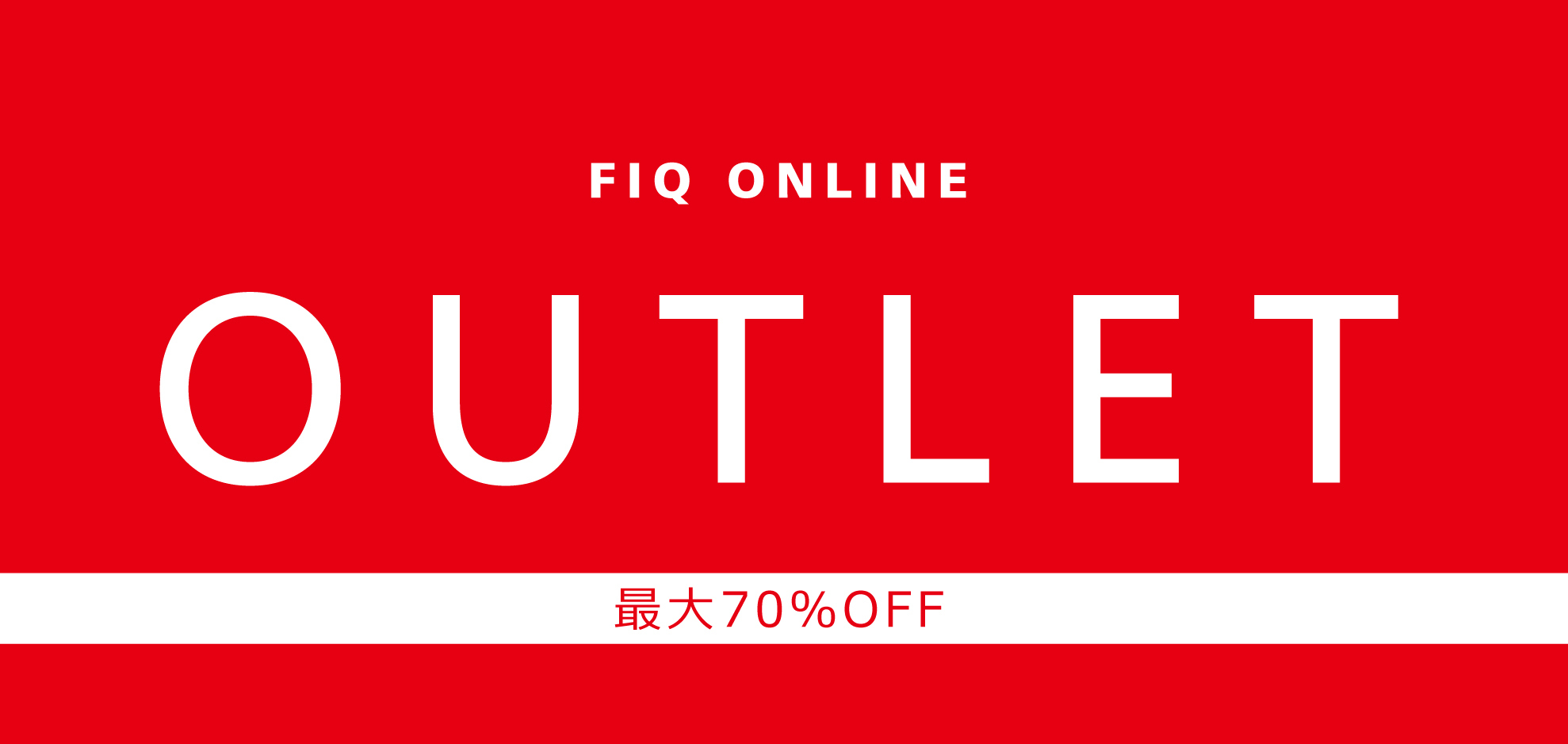 OUTLET 最大70%OFF