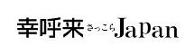 幸呼来(さっこら)Japan